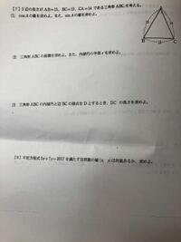 急いでいます! 回答と解き方を教えてください!!  高校 数学