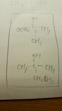 第三級アルコールの構造式で↓のは同じですか?