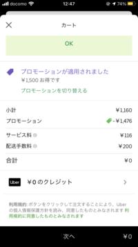 ウーバーイーツで1500円のプローモーションを使用した際、小計、サービス料などを含めて1500円以下になった場合は自分が払う金額はゼロですか??