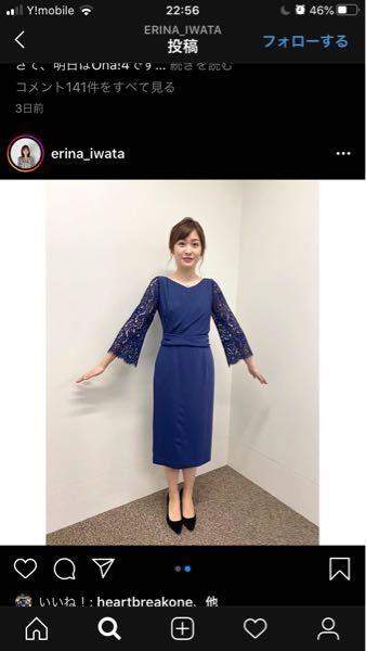 しゃべくりで岩田絵里奈アナが着ていたこのワンピースのブランドがわかりますか?