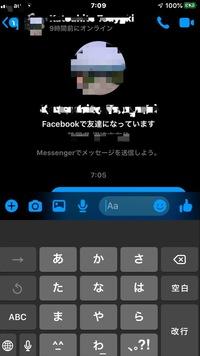Facebookメッセンジャーの友達のアイコンをタップすると「9時間前オンライン」とあります。 どうゆう意味でしょうか??