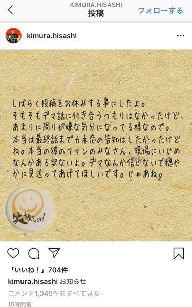 """監督の木村ひさしのインスタグラム、三浦春馬さんが亡くなったのに""""じゃあね""""とか"""
