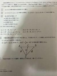 ベストアンサーコイン100枚でこの問題の問2〜を解いてください!