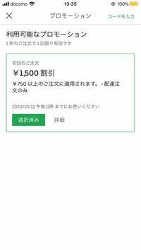 初めてウーバーイーツを頼もうと思うのですが、 これって何ですか?? 750円以上の注文で1500円引きって、実質無料ですよね?本当ですか…?