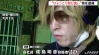 ●成島明彦(埼玉の自転車ひょっこりはん)はヤンキーですか!?