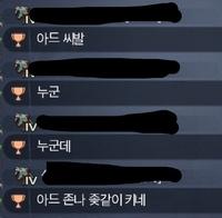 第五人格の対戦後チャットで韓国語でなんか騒いでる人がいたんですけど読めなくて理解できず…( ◜௰◝ ) 誰か日本語訳してもらえませんか