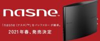バッファローは、ソニー・インタラクティブエンタテインメント(SIE)協力のもと、「nasne(ナスネ)」を2021年春に発売することを発表した。 皆さんはどう思いますか?
