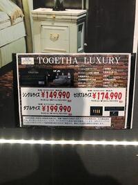 マットレスについてです。 写真のメーカーのセミダブルを購入しようと思っています。この価格って値段相応でしょうか?もし、これよりオススメあれば教えて下さい。