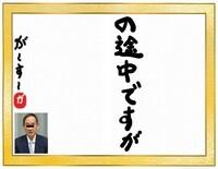 (*・ω・)/大喜利\(・ω・*)  が~す~の今日の一言 ⑥ 色紙を完成させてください