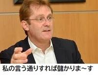 """大学2年じろです。菅さんはアトキンソンを信用して中小企業淘汰をやるつもりですか?日本が大変なことになりますよ。 3億円の豪邸と2億円の京町家を所有。菅が信奉する""""教祖""""デービッドアトキンソンは日本を完全に破壊してしまう! アトキンソンは小西美術工藝の社長で、文化庁から国宝や歴史的建造物の修復を直で受けている。東照宮の塗装事業が8億?原価いくらですか?神宮側は修復後すぐに塗装がはげて、観光客に..."""