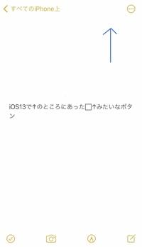 iPhoneのiOS14のメモアプリについて iOS14にあげてから標準のメモアプリから全部コピー?共有するボタンが数タップ必要になって不便になりました。  丸くて中に・・・とあるところのなかの コピーを送信→コピーでできる全体コピーはできるみたいなのですが、 iOS13のようにワンタップで全体コピー出来るようには設定できないのでしょうか?  ワンタップで使用中のメモが全部コピー...