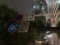 この標識のある道路で19時以降、翌朝9時までの間、パーキングメーターの枠内に駐車した場合には駐禁取られますか?