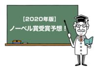 2020ノーベル平和賞受賞者が国連食糧計画であることに納得できますか? 日本国憲法第9条 や 韓国の文在寅大統領の平和賞受賞は来年に持ち越しですか?