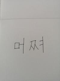 韓国語の意味についての質問です。 あるコメントに対して画像の2文字の コメントが来たのですが翻訳サイトで 調べても意味がわかりませんでした。 相手の誤字があるのかもしれませんが どのような意味の可能性が...