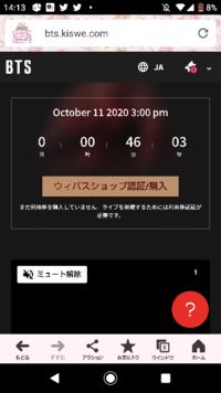 BTS ライブストリーミング ライブストリーミングのサイトでログインしたのですが、待機画面ってこれであってますか??  BTS キムナムジュン キムソクジン ミンユンギ チョンホソク パクジミン キムテヒョン チョ...