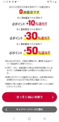 ドコモのDポイントのD払いでの50%還元キャンペーンですが、ファミリーマートやマツモトキヨシで買い物しても反映されません。 タイムラグがあるのでしょうか?