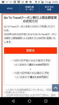 gotoトラベル。 よ~わからんけど 数日前に北海道旅行を予約すると 1人1泊14000円引きだから 2人2泊だと56000円引きかな。  それが昨日から急に3500円引きになったから 2人2泊なら14000円引き?  いきなり 合計42...