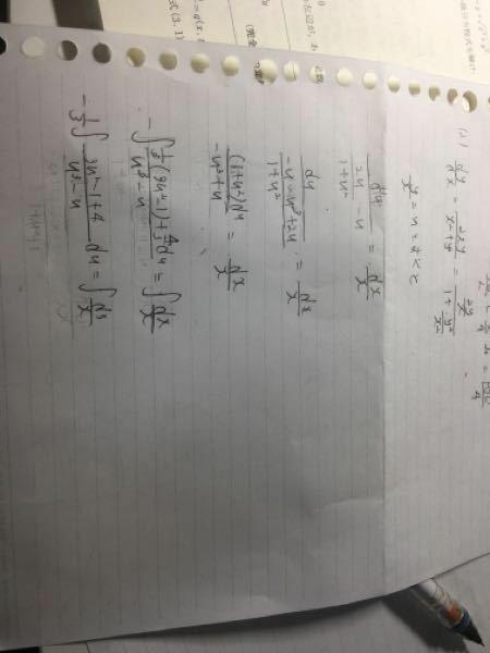 微分方程式についての質問です。 (x^2+y^2)dy=2xydxの過程を教えてください。私の途中までの解答を画像に載せておきます。