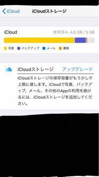 iCloudストレージを5GBから50GBにグレードアップ(?)しようと思い、購入方法を調べたところ「設定」→「名前をタップ」→「iCloud」→「ストレージを管理」で手順を進めていくと、「ストレージプランを変更」という画面が出てくる らしいのですが、私がやった際出てこずに、下の写真のようになりました。青文字のアップグレードをタップしても何も起きません。  どうしたら50GB購入できるのでし...