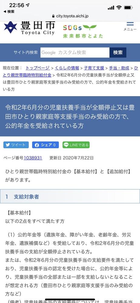 豊田市在住で、これの通知が既に届いて振込日確定してるひとり親家庭の方みえますか?