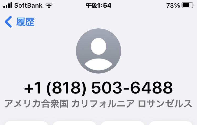 今、アメリカから突然電話が来たのですが 何ですか??