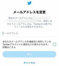 Twitterに普段使用しているメールアドレスを登録すると友人知人にバレますか? 画像の「あなたのメールアドレスを〜」にチェックを入れてなければバレませんか?