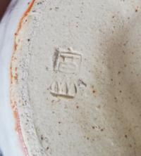 こちらの焼物の裏印わかる方いましたら教えてください。 表は志野焼みたいな表面です。