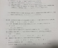 化学基礎の問題わかる方いらっしゃいませんか? よろしくお願い致します。
