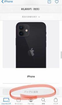iPhone12購入方法について。 明日の21時にiPhone12の購入を考えています 発売した瞬間はすぐ売り切れるとお聞きして前もってお聞きしたいことがあるのでわかる方教えてください。  ①予約購入はApple Storeのアプ...