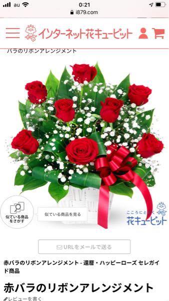 バラの花を今日誕生日に自分から頼んだんですが 長持ちさせる方法がありますか? 還暦で引いたらバラが出ましたが還暦の花ってないですよね?花キューピットで★5なので頼みました。