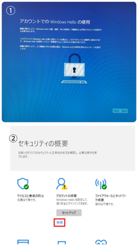 ~Windows Hello を設定しないで済む方法を教えてください~ パソコンに詳しくないのですが、職場で新たに購入されたパソコンの設定?立ち上げ?を頼まれて、手がけてみました。 なんとか使えるようになったので...