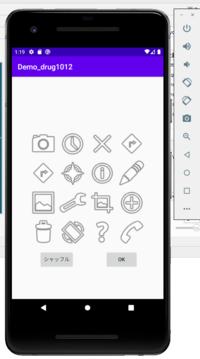 Androidstuidoを使い、 4つの上のラインに4つの自分の指定したImageviewを移動させてOKを押したら次のスライドに行けるようなプログラムを書きたいのですけどわからないので教えてください。(4つのパネルが1つ...