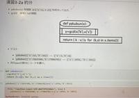 Pythonのプログラミングでエラーがずっと出ています どこを変えればうまく出力できますか?