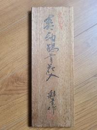 家にあった花瓶なのですが木箱に書いてある文字が何て書いてあるのか調べても分かりませんでした。 読み方が分かる方、いらっしゃいますでしょうか? (鶴首花入の部分しか解読できませんでした…) よろしくお願い...