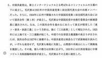 中国史の中国共産党に関する文で、この文の中に明白な誤りが1つあるそうなのですが、結構調べたのにも関わらず分からなかったので教えてください。