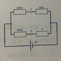 抵抗4個を接続した直流回路を図に示す。回路のab間の電位差が0Vであるとき、抵抗Rの両端電圧【V】はいくつか、解説とともに教えてくださいm(_ _)m