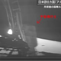 アポロ宇宙飛行士の身体が透けて向こうの景色が見えるのはなぜですか? https://youtu.be/s9oj7dyorSs (0:04 )