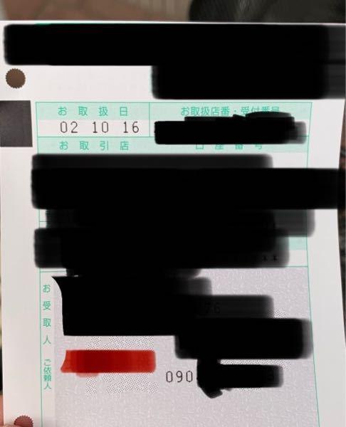 今日、銀行振込をしたのですが、確認したいことがあります。 下記の画像で、「お受取人」の欄に、相手の名前が書いてあるのですが、「ご依頼人」のところ(赤部分)にも、同じ相手の名前があります。 電話番...