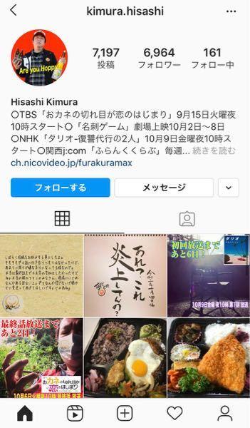 木村ひさし監督のインスタグラムに書き込まれたコメントが次々に削除されていますが、見られたらまずい事