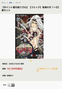 アニメイトオンラインで発売されている鬼滅の刃の漫画セットの料金が高いのは何故ですか?? 440円×22冊=9680円 になるはずなのに、なぜ484円分高いのでしょうか?