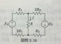 テブナンの定理を使用した電気回路の問題がわかりません 図の回路において、抵抗Rに流れる電流Iをテブナンの定理により求めよ また、Iがゼロになるためには抵抗R1R2と電圧E1E2の間にどのような条件が必要か  という問題です。 できるだけ詳細な手順で教えて頂いてもよろしいでしょうか?