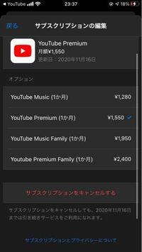 9月16日にYouTubeプレミアムの無料トライアルに入って今日解約しようと思ったのですがこれって次月まで既に支払わされてしまってますか?