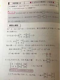 線形代数の2次形式の標準形への変換に関して U^-1AUを求めて新たな変数 x' y'を求めるとなぜ 楕円に変換できるのですか? 図形的アプローチが欲しいです