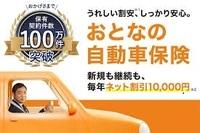 ドライブレコーダー割引についてお伺いします。  現在、「大人の自動車保険」に加入しています。 https://www.ins-saison.co.jp/otona/ 「ドライブレコーダー割引」はあるのでしょうか? サイトを検索しましたが、良き情報が得られませんでした……  また、みなさんのおススメ保険会社はどちらになりますでしょうか? 当方、50代で時々運転する息子たちは23歳以上です。  ...