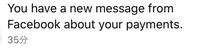Facebookからメッセージが届いたんですがよく意味がわかなかったんです。 支払いとか心当たりがないです。