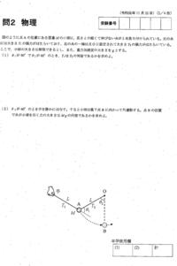 この問題は物理基礎の範囲で解けますか?