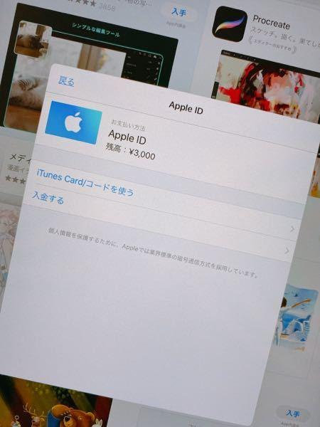 iTunesカードを読み取ったあと、有料アプリをダウンロードしようとしてもこの画面から先に進めません。 どうしたらいいのでしょうか?