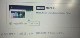 マイクラ統合版mod