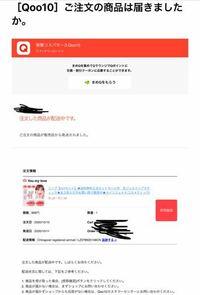 Qoo10からこのようなメールが届いたのですが、 商品がおうちに届いていません。  今日メールが届きました。  ショップに問い合せた方がいいですか?  回答よろしくお願い致します(--;)
