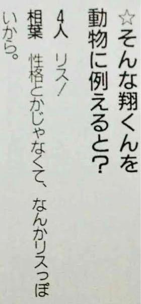 嵐ファンの方、教えて下さい!嵐の櫻井翔さんを動物に例えると? という質問に対して、メンバーがリス!と答えていた雑誌を探しているのですが、いつのものかご存知の方いらっしゃいますでしょうか?(>人<;)